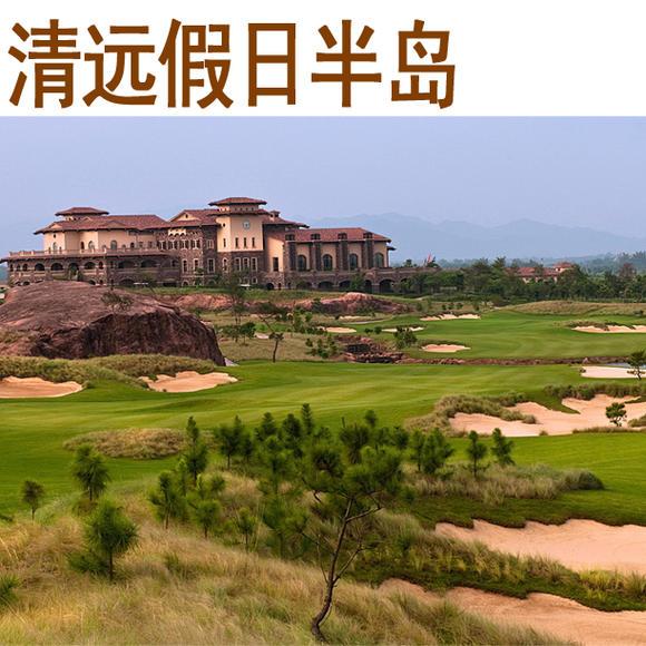 清远狮子湖国际高尔夫球会 (27洞)