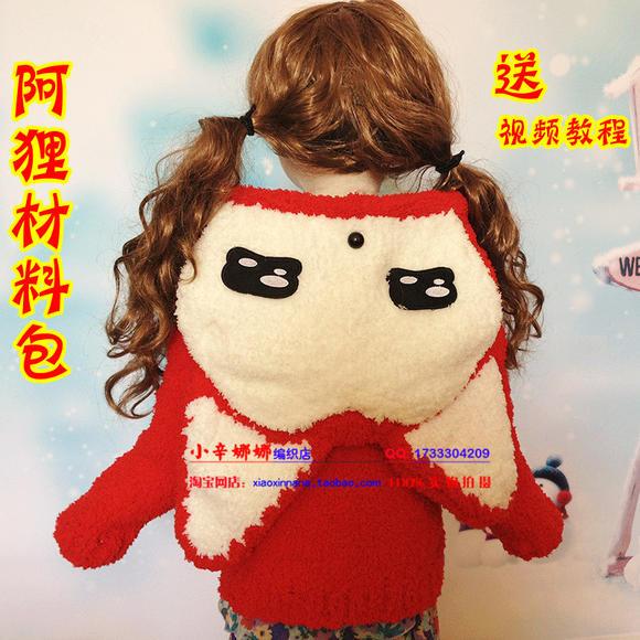 小辛娜娜编织套装绒绒线阿狸马甲材料包编织材料包阿狸帽衫送教程