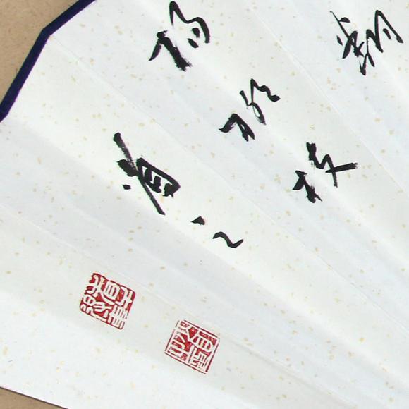 陈省之 9寸书法折扇《杨柳枝词》扇子