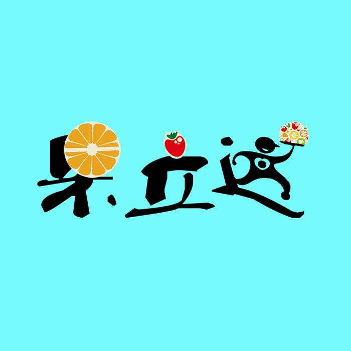 水果动态单个矢量图