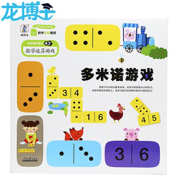 儿童书籍3-6岁宝宝早教书 立体手工制作书 数学运算多米诺游戏书