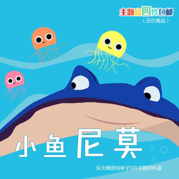 黑心海刺水母卡通图