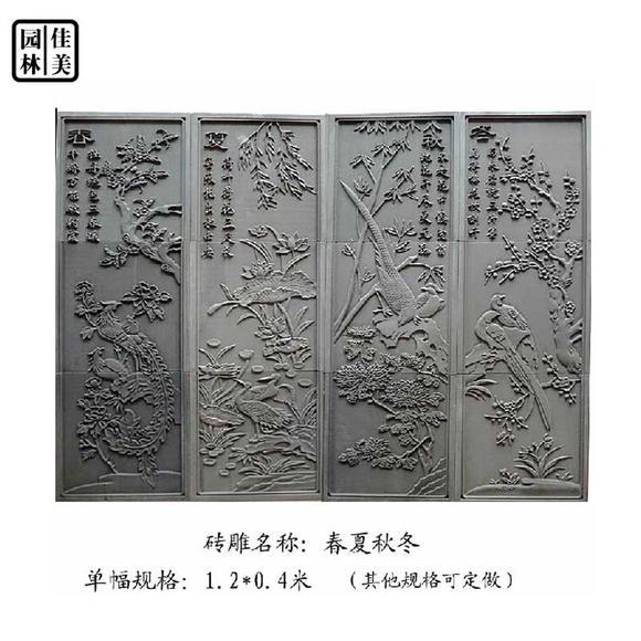 砖雕春夏秋冬 仿古影壁墙 中式影壁 古建雕刻 仿古中式影壁墙