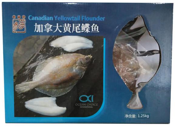 高参海 加拿大黄尾鲽鱼 盒装 1250g