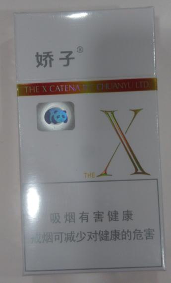 x娇子 10元/包