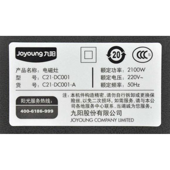 九阳(joyoung)电磁炉c21-dc001 微晶面板 二级能效 触摸超薄正品