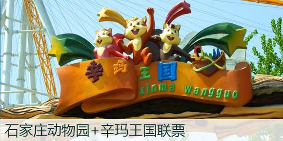 石家庄动物园辛玛王国