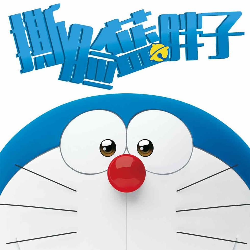 正味质造fusion 撕脸蓝胖子,哆啦a梦 机器猫 卡通造型图片