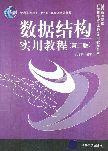 数据结构实用教程 第2版 徐孝凯 清华大学出版社