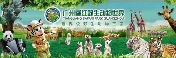 广州长隆野生动物园(长隆欢乐世界)一日游