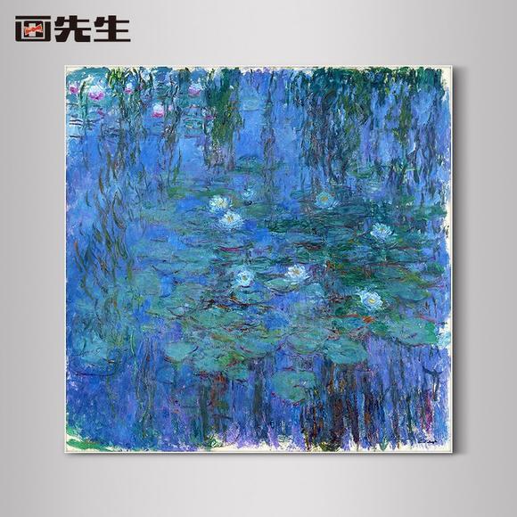 画先生 莫奈蓝色睡莲 欧式装饰画现代客厅餐厅配电箱有框墙画挂画