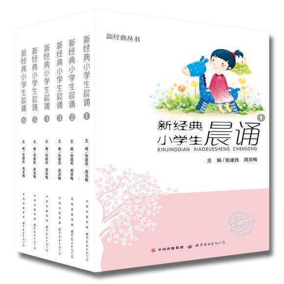 新套装小学生晨诵(六册)经典-乐知成长联盟中小学广西图片