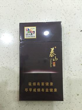 2016泰山佛光细支价格 图片合集