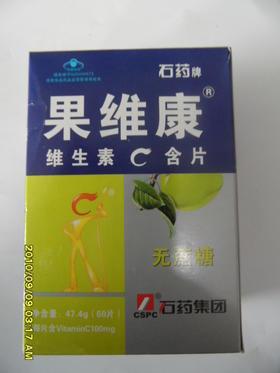 果维康pop囹�a_果维康 维生素c含片