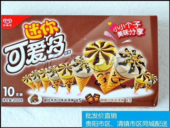 贵州贵阳市,清镇市冰淇淋雪糕 迷你可爱多10小只混达