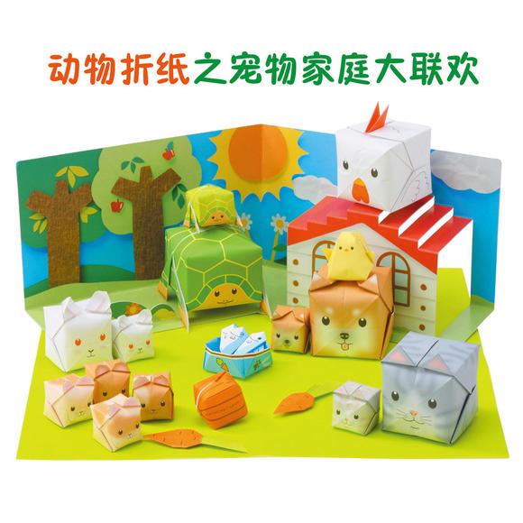 5050-2 动物折纸 可爱森林宠物家庭大party - 童洋