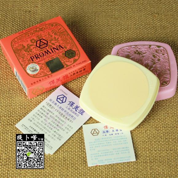 泰国正品保美雅人参珍珠膏 美白祛斑祛痘真珠膏 淡斑去皱淡化痘印