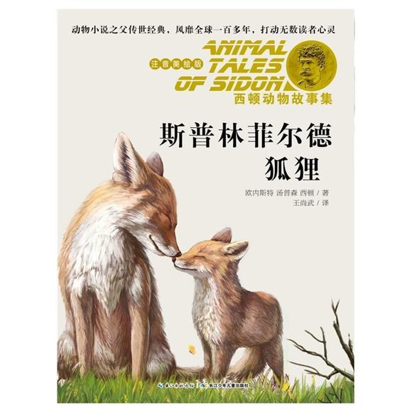 西顿动物故事集·斯普林菲尔德狐狸