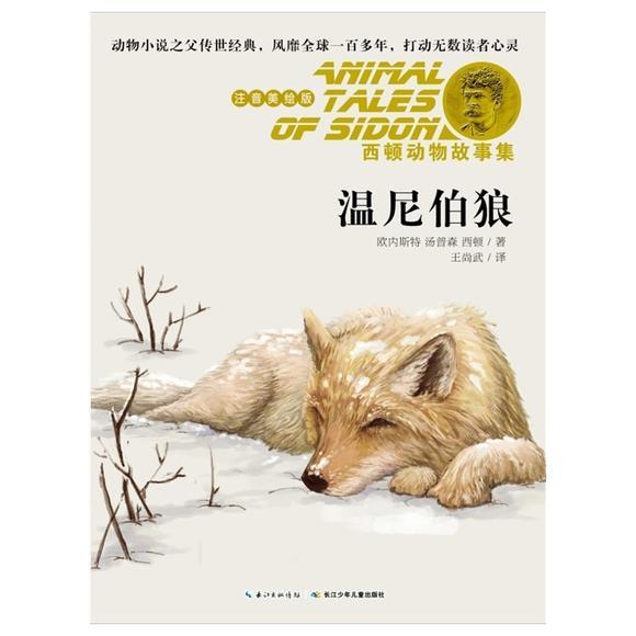 西顿动物故事集·温尼伯狼