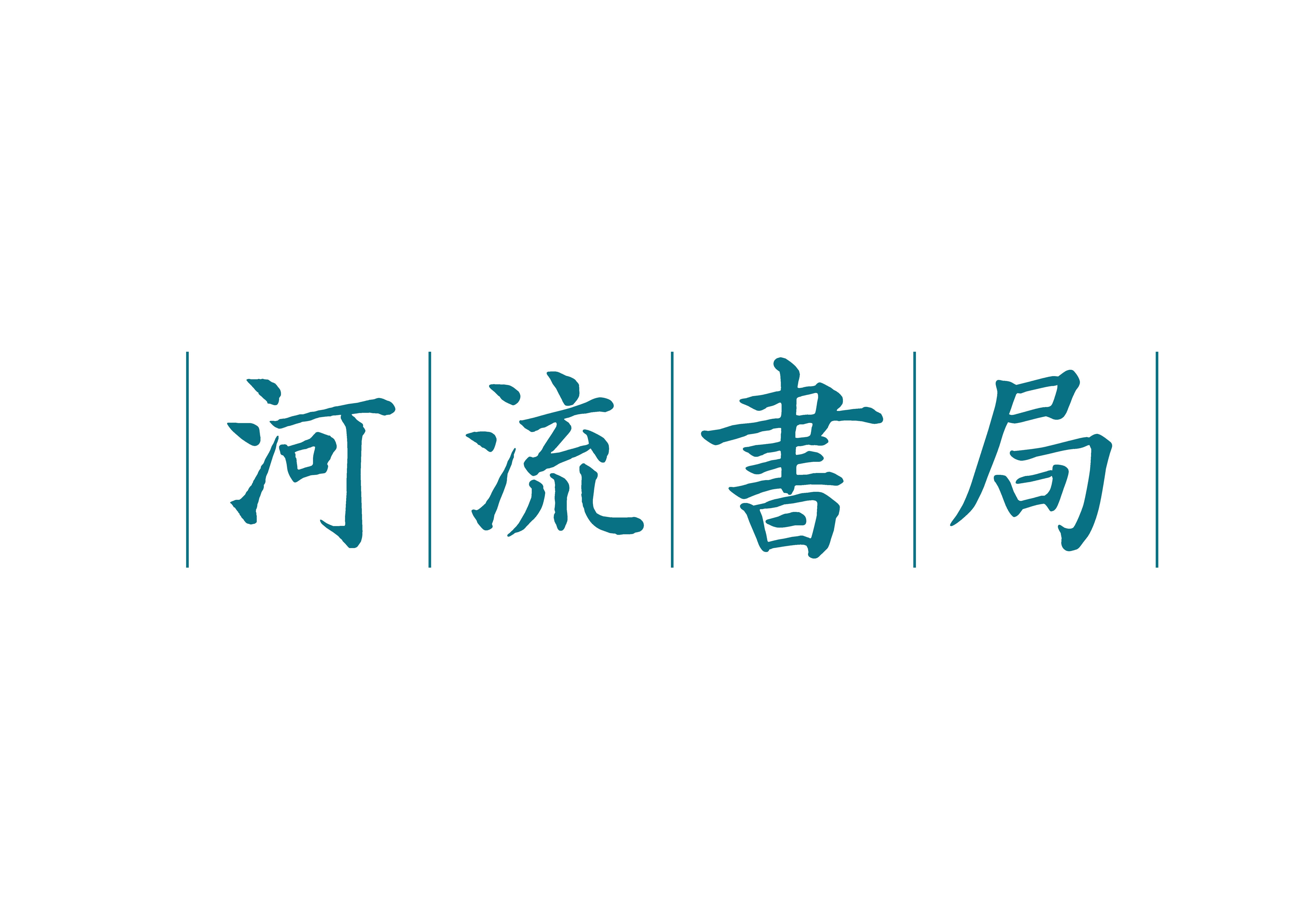 手绘河流logo素材