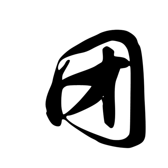 logo 标识 标志 设计 矢量 矢量图 书法 书法作品 素材 图标 580_580