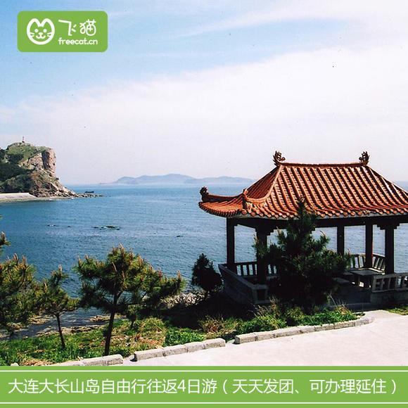大连大长山岛自由行往返4日游(天天发团,可办理延住)