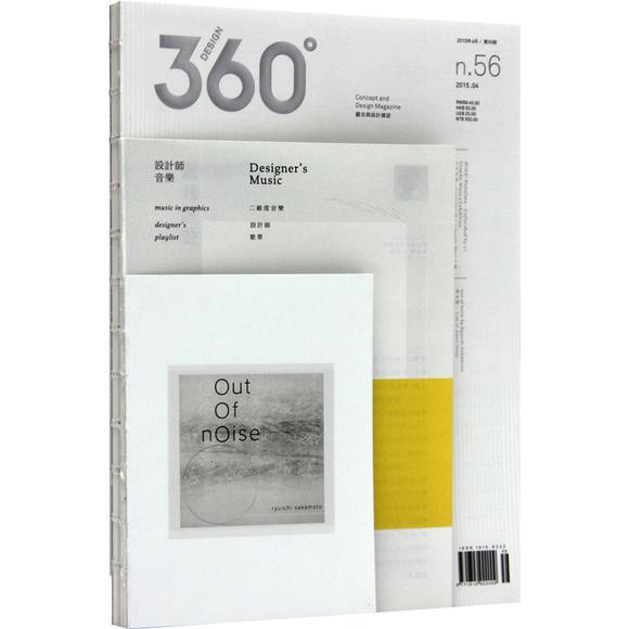 design360°杂志no.56图片