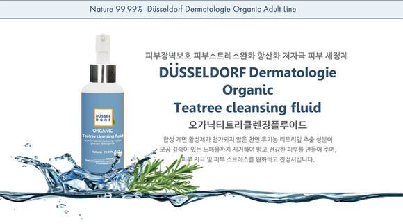 有机茶树卸妆液 不添加化学溶剂,使用天然的茶树精华 深层清洁毛孔