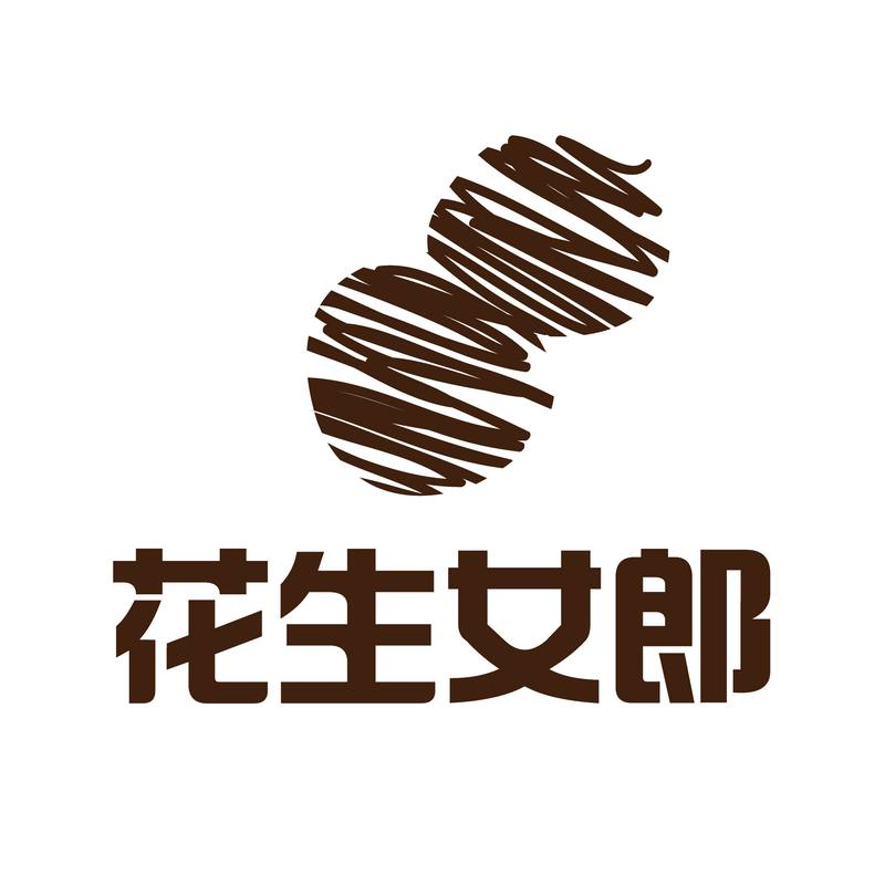 花生logo设计图