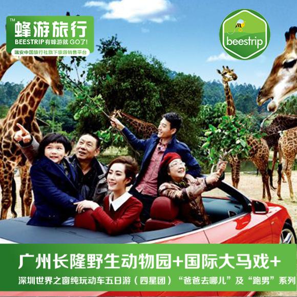 之——广州长隆野生动物园