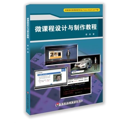 书名:微课程设计与制作教程