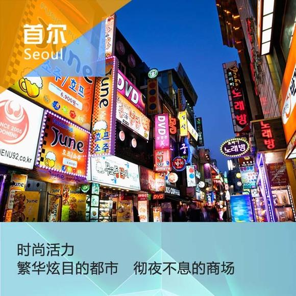 1、赠送韩国民俗表演--乱打秀  2、赠送30万保额的旅游意外伤害险  3、体验韩国两大主题公园《乐天世界》《爱宝乐园》  4、含全程小费  5、参观韩国三星科技馆  6、参观黎花壁画村 第一天--------------------------   大连周水子-首尔仁川机场大连机场统一时间集合,由专业领队办理登机手续搭乘国际航班 参考(航班CZ685 (中国时间0830/ 韩国时间1040 ) 抵达后,办理出关,导游接团后乘旅游专用车赴首尔,中餐后参观总统府官邸外观--【青瓦台 舍廊房】总