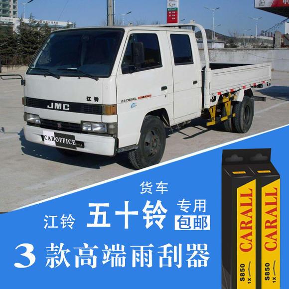 江陵 五十铃货车 专用雨刮器