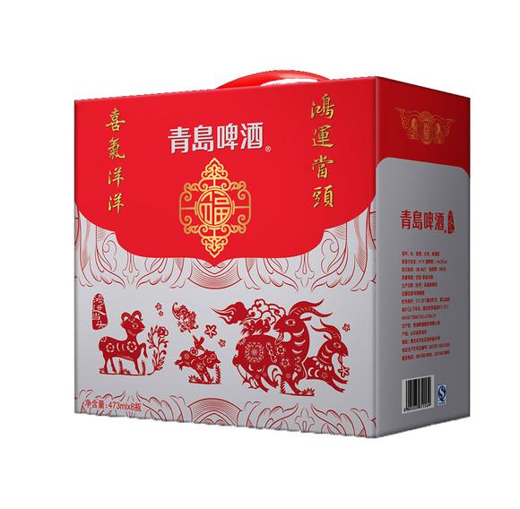 青岛啤酒 鸿运当头啤酒473ml*8瓶高端喜庆礼盒