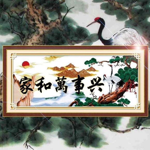 家和万事兴之鹤寿延年
