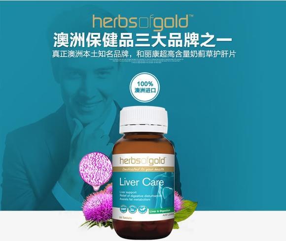 高端品牌herbs of gold 和丽康 奶蓟护肝片 30/60粒 澳洲四宝之一