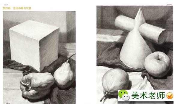 陈平素描静物 卓越教学