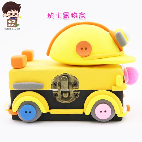 小黄汽车置物盒儿童手工diy制作材料包橡皮泥太空沙玩具