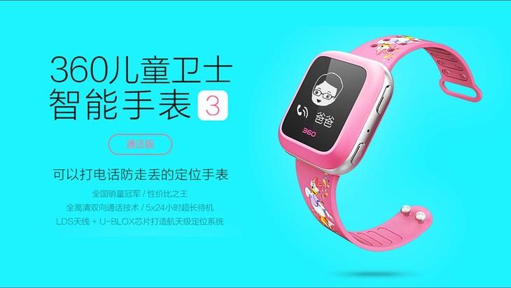 360儿童卫士智能手表