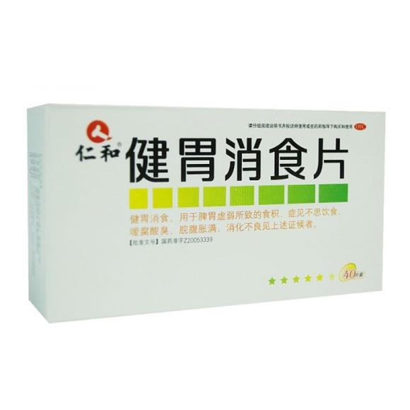 【仁和健胃消食片】仁和 健胃消食片 40片/盒 用于消化不良 积食...