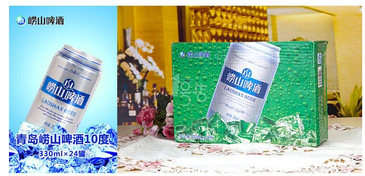 青岛 崂山啤酒 10度 330ml/罐*24/箱
