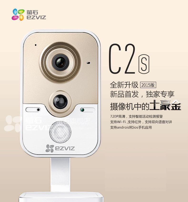 海康威视萤石c2s 2015款无线网络监控摄像头一体机