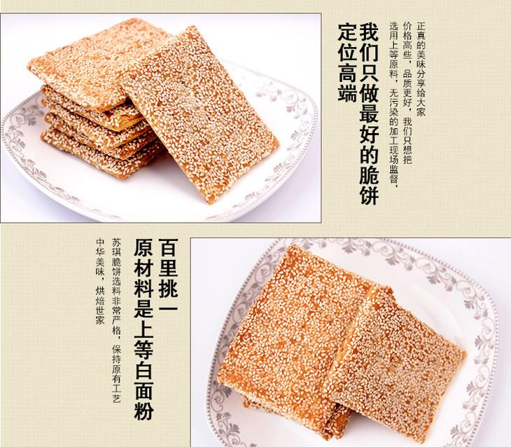 南通特产 苏琪脆饼