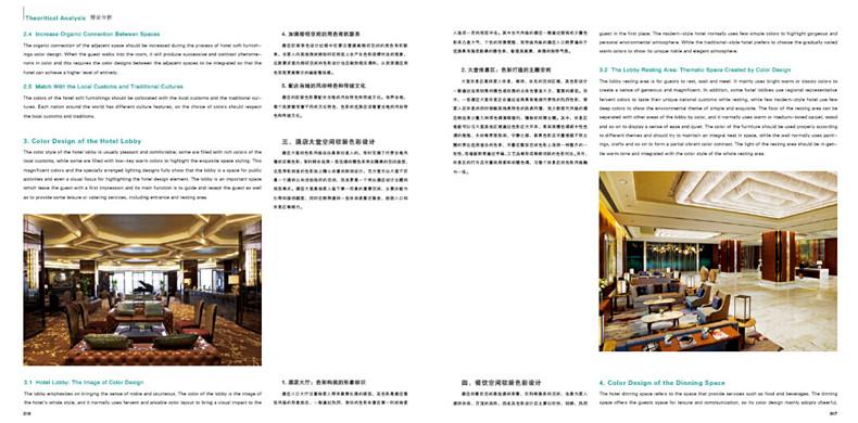 原价598元】《酒店软装设计手册》