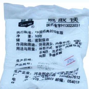 硫酸镁价格_硫酸镁