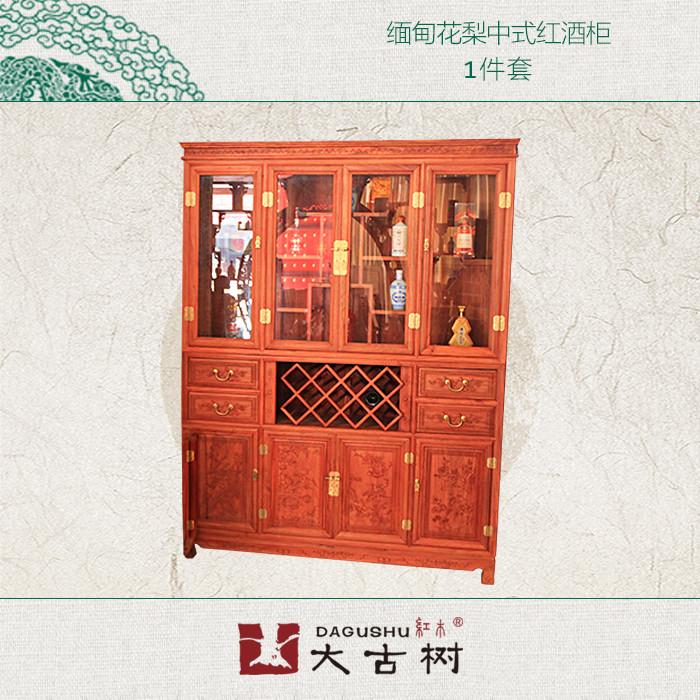 缅甸花梨木中式红酒柜实木家具大果紫檀木雕