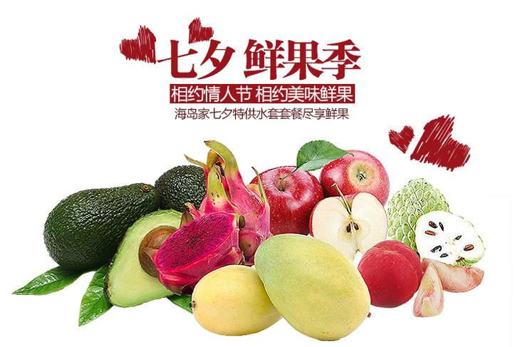 【海岛阳光】七夕鲜果季 - 海南海岛阳光水果贸易有限