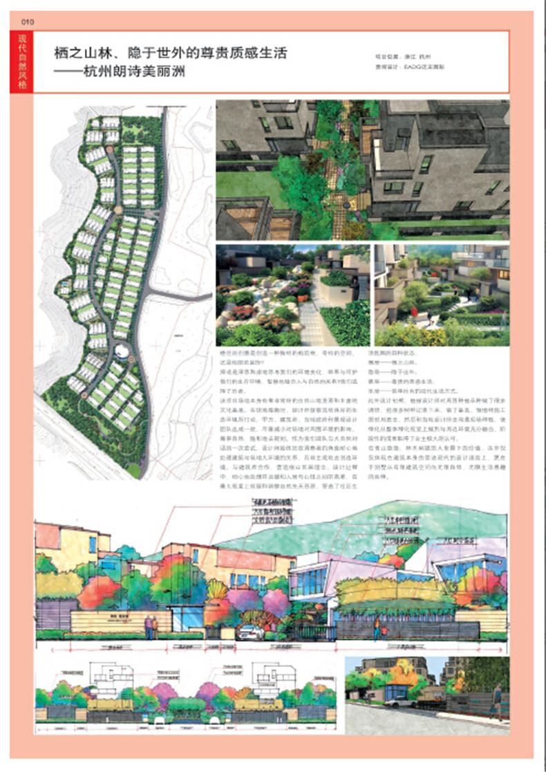 规划公示-合肥滨湖沁园项目效果图