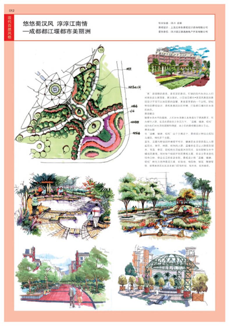 天润福熙大道规划设计-大连华润二十四城设计方案