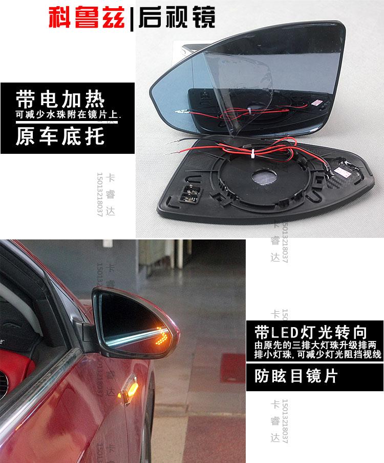 科鲁兹改装后视镜电动折叠 锁车自动折叠电机总成电加热带led蓝镜